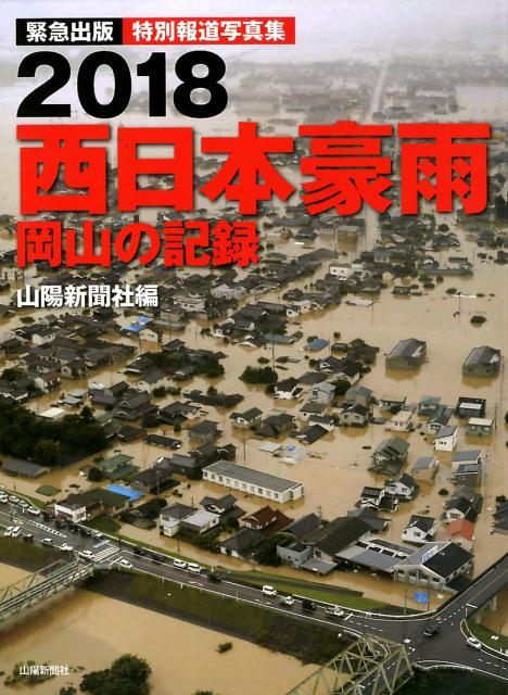 2018西日本豪雨 岡山の記録