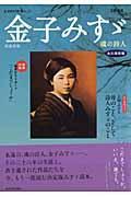 【送料無料】金子みすゞ増補新版