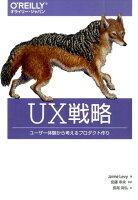 9784873117546 - UI・UXデザインの勉強に役立つ書籍・本や教材まとめ