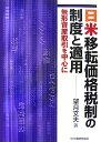 日米移転価格税制の制度と適用