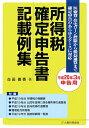 所得税確定申告書記載例集(平成20年3月申告用)