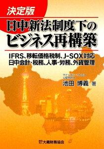 【送料無料】日中新法制度下のビジネス再構築