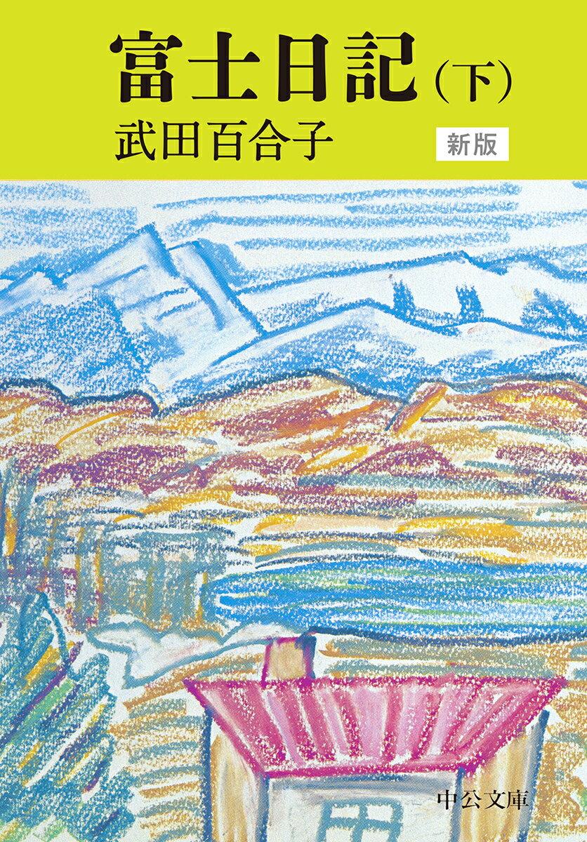 富士日記(下)画像