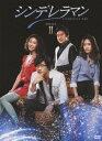 【送料無料】シンデレラマン DVD-BOX2 [ クォン・サンウ ]