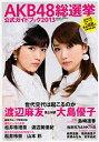 【送料無料】AKB48総選挙 公式ガイドブック(2013) [ Friday編集部 ]