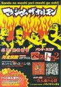マキシマムザホルモン/ベスト版(2) (バンド・スコア)