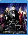 ダーク・シャドウ【Blu-ray】