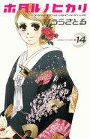 ホタル ノ ヒカリ(14)