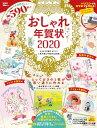 おしゃれ年賀状(2020) おしゃれ系年賀状9年連続No.1! (宝島MOOK)の商品画像