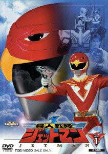 スーパー戦隊シリーズ::鳥人戦隊ジェットマン VOL.1画像