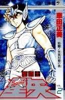 聖闘士星矢(2)