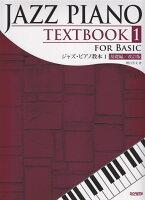 ジャズ・ピアノ教本 基礎編(1)改訂版