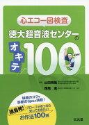 心エコー図検査 徳大超音波センターのオキテ100