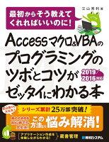 Access マクロ&VBAのプログラミングのツボとコツがゼッタイにわかる本 2019/2016対応