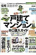 【送料無料】住宅完全ガイド(予算別辛口購入ガイド)
