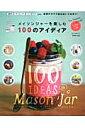 【楽天ブックスならいつでも送料無料】メイソンジャーを楽しむ100のアイディア