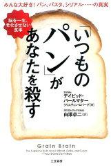 「いつものパン」があなたを殺す [ デイビッド・パールマター ]