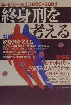 年報・死刑廃止(2000-2001) 終身刑を考える [ 年報・死刑廃止編集委員会 ]