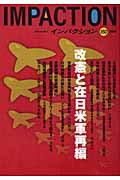 インパクション(150) 特集:改憲と在日米軍再編