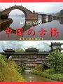 中国の古橋
