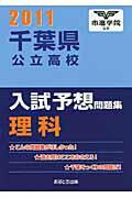 【送料無料】千葉県公立高校入試予想問題集理科(2011)