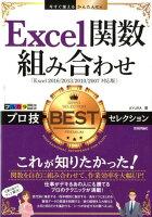 Excel関数組み合わせプロ技BESTセレクション