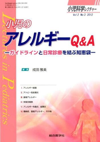 小児科学レクチャー(2-3) 小児のアレルギーQ&A [ 五十嵐隆 ]