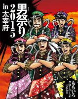 ももクロ男祭り2015 in 太宰府【Blu-ray】