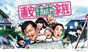 浦安鉄筋家族 DVD BOX [ 佐藤二朗 ] - 楽天ブックス