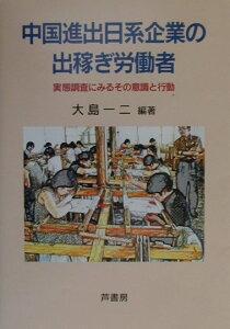 【送料無料】中国進出日系企業の出稼ぎ労働者