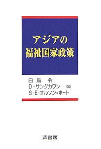 【送料無料】アジアの福祉国家政策