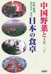 【送料無料】中国野菜と日本の食卓