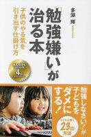 「勉強嫌い」が治る本