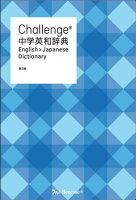Challenge中学英和辞典第2版