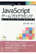 【POD】JavaScriptゲームプログラミング