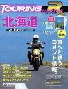 【送料無料】ツーリングマップルR北海道(2013)