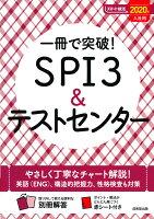 一冊で突破!SPI3&テストセンター 2020年入社用