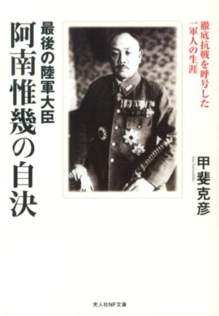 「最後の陸軍大臣 阿南惟幾の自決」の表紙