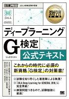 深層学習教科書 ディープラーニング G検定(ジェネラリスト) 公式テキストの画像