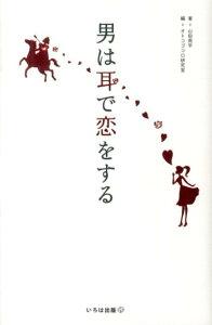 【送料無料】男は耳で恋をする [ 山田周平 ]