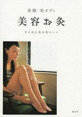 【送料無料】美容お灸 [ セネファ株式会社 ]
