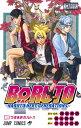 BORUTO-ボルトー 1 -NARUTO NEXT GENERATIONS- (ジャンプコミックス) [ 池本 幹雄 ]