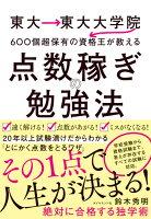 東大→東大大学院→600個超保有の資格王が教える 点数稼ぎの勉強法