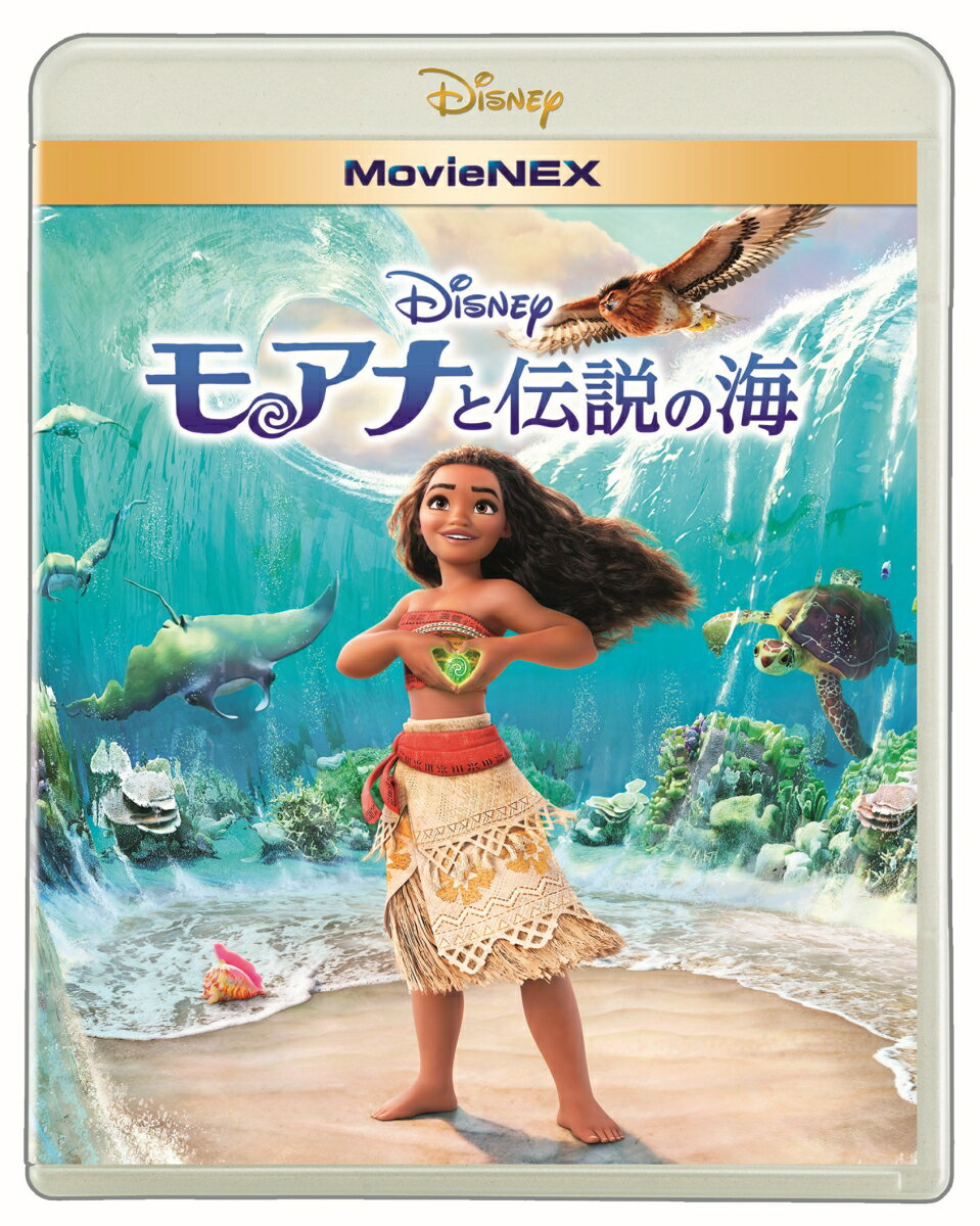【特典】モアナと伝説の海 MovieNEX(ディズニープリンセスオリジナルレジャーシート)