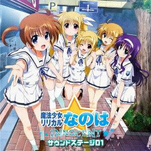 魔法少女リリカルなのはINNOCENT サウンドステージ01 [ (ドラマCD) ]
