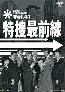 特捜最前線 BEST SELECTION Vol.41