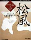 Windows版快速日本語ワープロ「松風」 Windows 95/98/NT 4.0対応 (CD-ROM & book) [ 管...