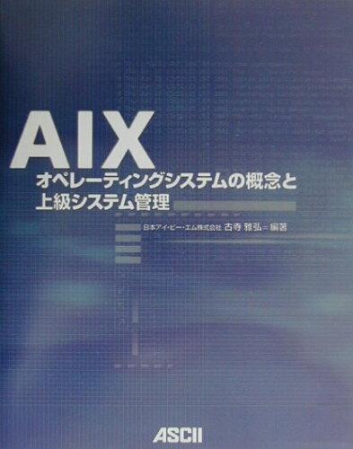 AIX-オペレーティングシステムの概念と上級システム管理 [ 古寺雅弘 ]