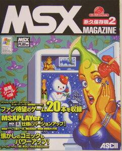 【送料無料】MSX magazine(2)