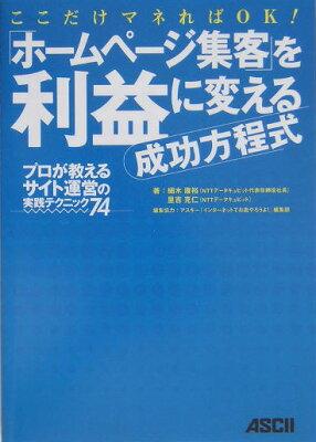 【送料無料】「ホ-ムペ-ジ集客」を利益に変える成功方程式